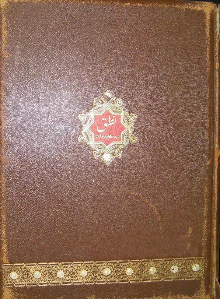 NUTUK İlk olarak 1927 tarihinde ve 500 adet olarak basılmış ve sadece o dönemin milletvekillerine dağıtılmıştı. Günümüze çok az sayıda ulaşan yukarıda gördüğünüz NUTUK ilk basımı ve orijinalidir. (Bu yüzden paylaşmak istedim.) O dönemin Saruhan (Manisa) milletvekillerinden, Akhisarlı Reşat Bey e verilmiştir. Akhisar'da Reşat bey ismini yaşatan bir de mahalle mevcuttur.